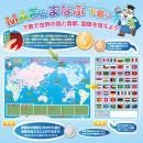 MAPとまなぶ下敷(世界地図 国旗)B5判 (品番:NO.8300-22)