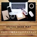 WRITING DESK MAT (品番:WDM-2700)