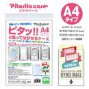 ピタリトケース A4判 (品番:PTC-A4)
