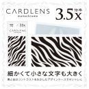 カードレンズ monochrome デザイン02 (品番:CL-380-02)