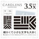 カードレンズ monochrome デザイン04 (品番:CL-380-04)