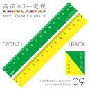 両面カラー定規 15cm【パロットグリーン&カナリー】 (品番:REV-15-09)