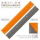 両面カラー定規 15cm【ウィスキー&チャコールグレイ】 (品番:REV-15-08)