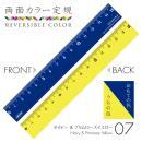 両面カラー定規 15cm【ネイビー&プリムローズイエロー】 (品番:REV-15-07)