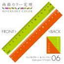 両面カラー定規 15cm【アップルグリーン&パンプキン】 (品番:REV-15-06)