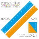 両面カラー定規 15cm【シンフォニーブルー&シエナ】 (品番:REV-15-05)