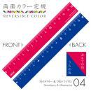 両面カラー定規 15cm【ストロベリー&ウルトラマリン】 (品番:REV-15-04)