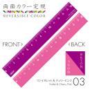 両面カラー定規 15cm【ヴァイオレット&チェリーピンク】 (品番:REV-15-03)