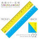 両面カラー定規 15cm【レモン&アトランティコブルー】 (品番:REV-15-02)