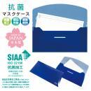 抗菌マスクケース ブルー (品番:MASK-200-B)