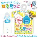 なふだっこブルー (品番:NF-300-B)